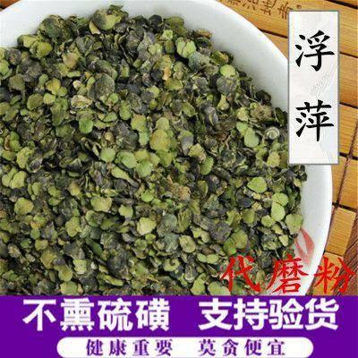 亳州譙城區浮萍 中藥材,,一斤起包郵,無需運費