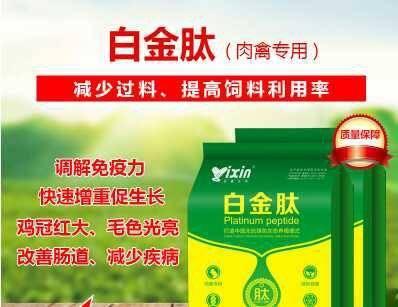 鄭州 營養添加劑雞鴨專用白金肽調理腸道消化吸收好催肥長的快
