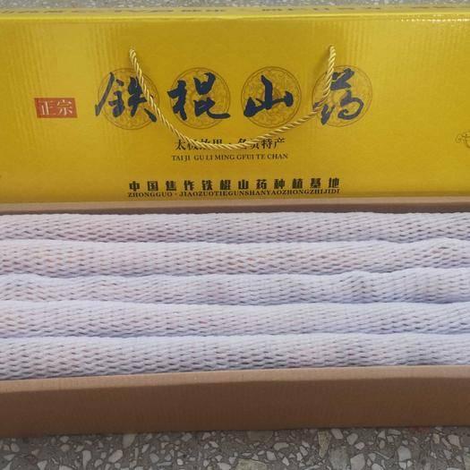 河南省焦作市沁阳市 焦作正宗铁棍山药,产地直发,支持一件代发,全国包邮