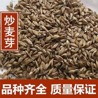 亳州譙城區 炒麥芽,一斤起包郵,另有焦麥芽,