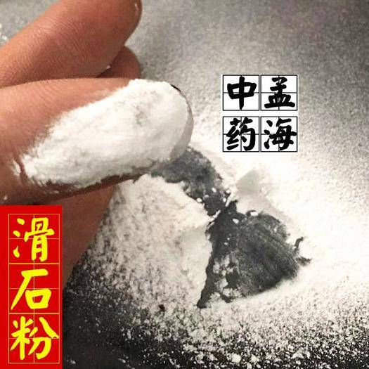 菏澤鄄城縣 滑石粉 細粉 正品