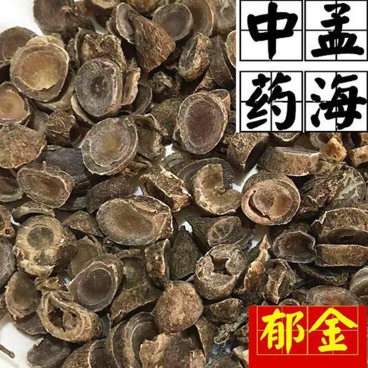 菏澤鄄城縣 無硫磺 選裝郁金 廣郁金 品質保證