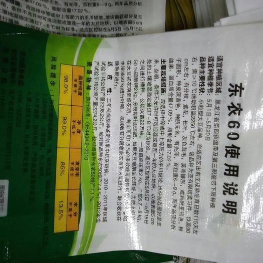 同江市黄芽豆 东农60 原代号(东农690)蛋白王