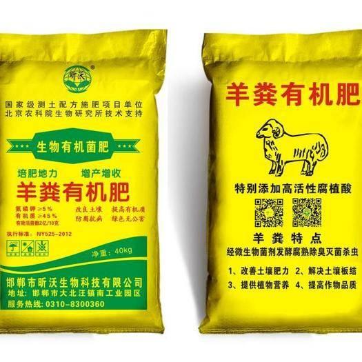 邯郸永年区 有机肥料 羊粪防腐抗病 添加高活性腐殖酸有效活菌 增产增收