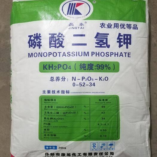 济宁兖州区 磷酸二氢钾厂家直销20公斤大包装更实惠保真假一赔十