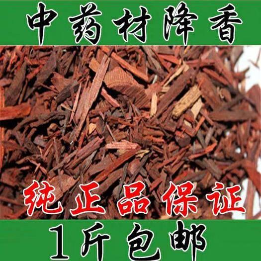 亳州譙城區 中藥材,降香,一斤起包郵,無需運費