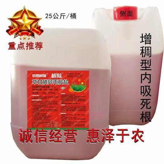 郑州惠济区 农药除草剂41%草甘膦25公斤一桶异丙铵盐除草彻底死根烂根