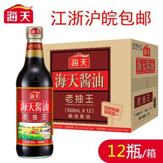 上海黃浦 海天老抽王500ml日常調味品黃豆大豆醬油
