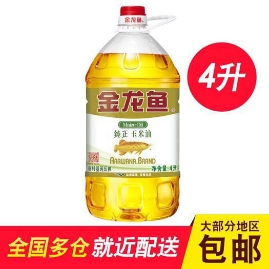 寧鄉市 金龍魚純正玉米油4L非轉基因玉米胚芽一級壓榨食用油廠家