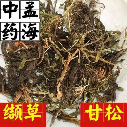 菏澤鄄城縣 甘松 纈草 好統貨 顏色好 味道大