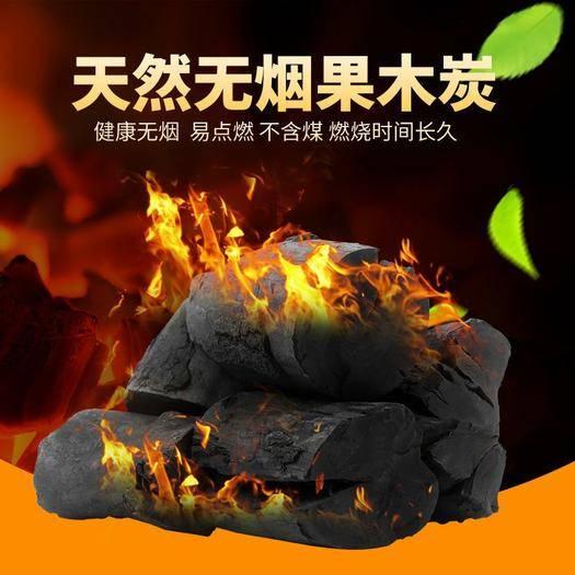 临沂平邑县 果木炭家庭野外烧烤火锅煮茶专用炭无烟环保易燃高温耐烧纯天然