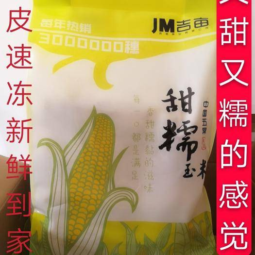 五常市速冻糯玉米 东北甜粘玉米(带皮速冻)