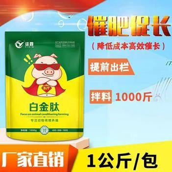 禽畜用饲料 猪的黄金时代怎么给猪育肥?白金肽日长3斤提前出栏15-20天