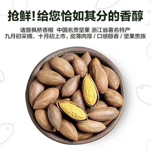 诸暨市 农家乐香榧,来自古老的香榧树,自产自销