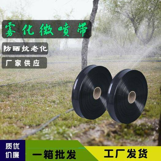 山东省临沂市兰山区 农用微喷带  滴灌带  喷水带     包邮