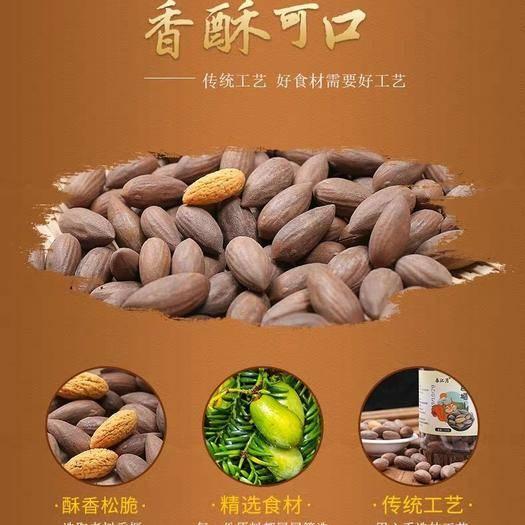 诸暨市 农家香榧自产自销绿色食品,品质保证