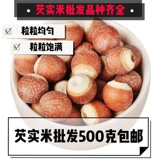 亳州譙城區 芡實新貨 紅皮大號雞頭米 無熏染芡實仁 散裝 芡實干貨大促