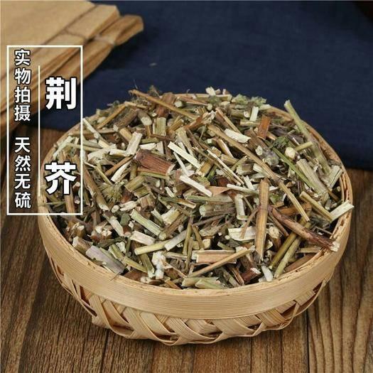 安國市 荊芥 干品 切段 干凈無雜 無硫熏  批發零售一公斤起包郵