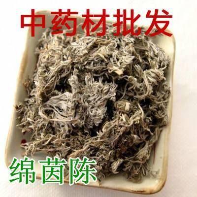 安國市茵陳 菌陳批發零售 味微苦;微辛;性微寒 1斤包郵