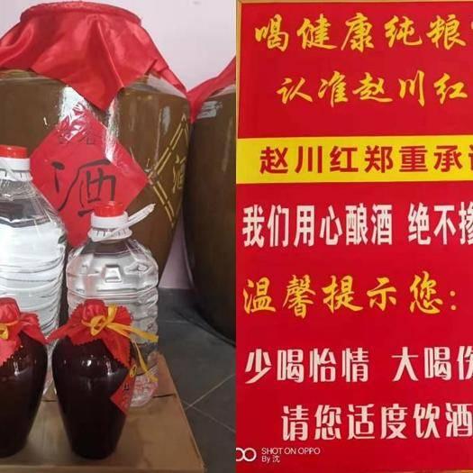 商南县高粱酒 纯粮酒,优质粮食酿造而成,厂家直销,粮香浓郁,欢迎老板合作