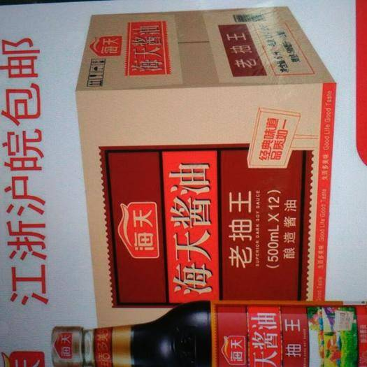 上海黃浦 海天老抽王500nl大豆醬油