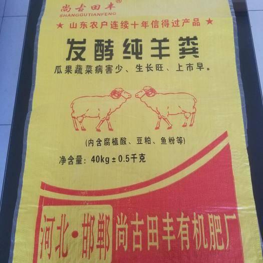 邯郸永年区 有机肥-  80斤/包-高温发酵腐熟-不烧苗不生虫,肥效久!