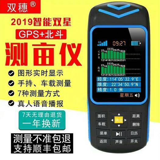 溫州樂清市 計畝器高精度GPS土地面積測畝儀收割機專用車載量地量田儀器