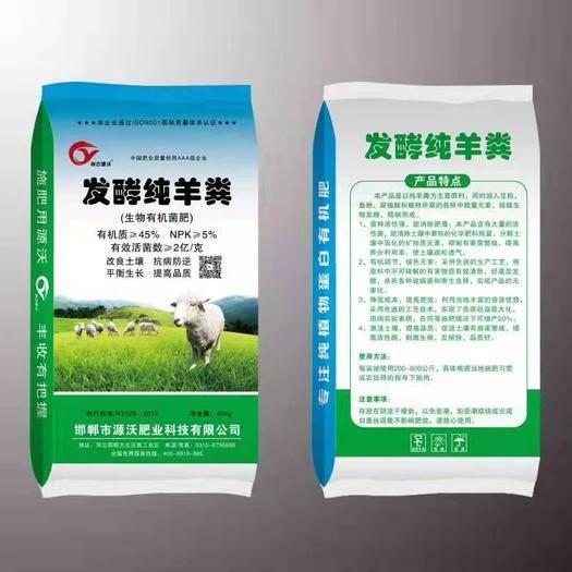 邯郸永年区有机肥料 生物有机菌肥发酵纯羊粪