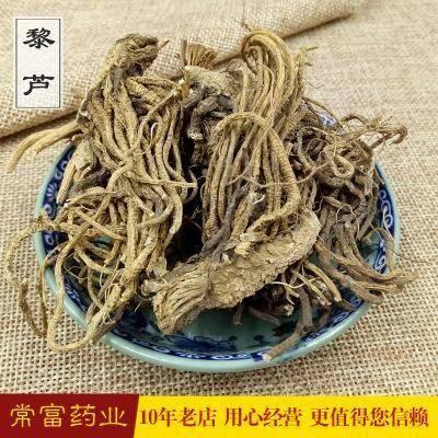 安國市 藜蘆