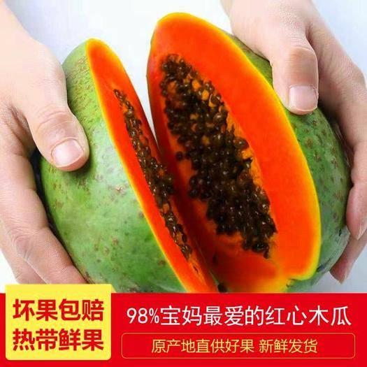 昆明 现摘红心木瓜当季水果10斤新鲜包邮应季云南牛奶冰糖心木瓜包邮