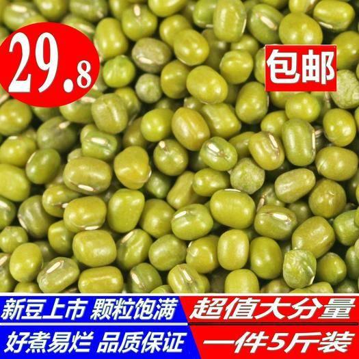 昆明 2019新貨綠豆小綠豆5斤農家自產發新鮮豆芽夏天綠豆湯粥粗