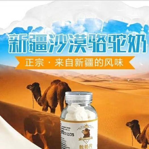 乌鲁木齐奶酪 新疆骆驼奶片全脂含骆驼初乳儿童奶贝营养零食人气纯骆驼奶片包邮