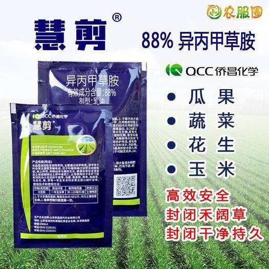 柳州柳江区 侨昌慧剪-88%异丙甲草胺瓜果蔬菜花生苗前封闭比金都尔高效