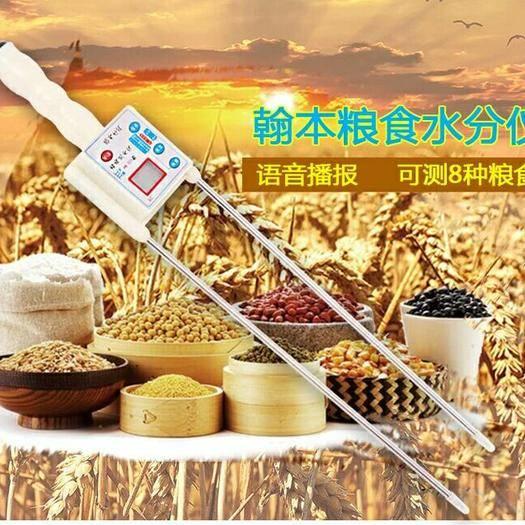 溫州樂清市水分檢測儀 糧食水分儀谷物小麥水分測量儀玉米測水儀語音