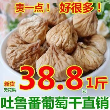 新疆特产【无花果干】1斤,24小时内发货,全国包邮!
