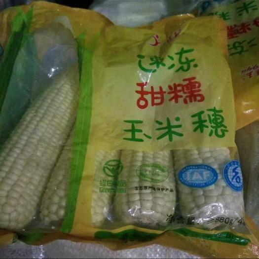 临沂速冻糯玉米 常年出售糯玉米