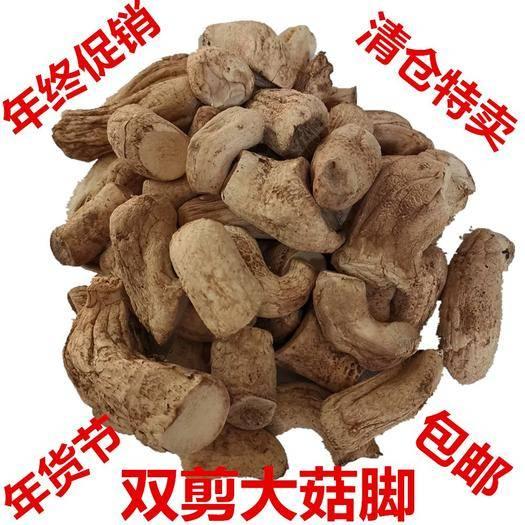 商洛商南县 双剪香菇脚,特级,2.2cm以上,又粗又长,特别干净,配烤串