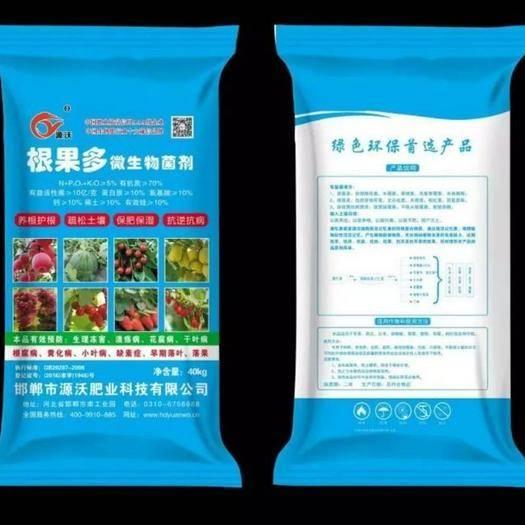 邯郸永年区 微生物有机肥  70%有机质  10亿菌