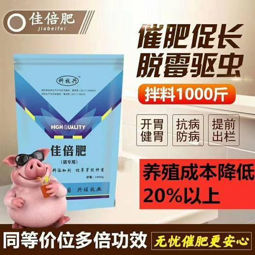 鄭州混合型飼料添加劑 豬催肥就用發酵中藥佳倍肥,猛吃貪睡長的快,日長3斤提前出欄