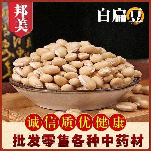 亳州 白扁豆批发农家白扁豆 产地直供大货 五谷杂粮 包邮白扁豆