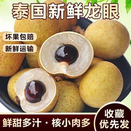安陽縣 泰國進口新鮮龍眼新鮮水果5/3/1斤批發包郵新鮮桂圓當季時