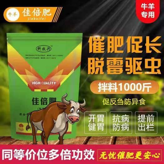 邱縣 牛羊育肥好方法『佳倍肥』拉骨架長膘長期使用脫霉驅蟲瘦肉率高