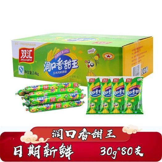 南京棲霞區火腿腸 雙匯潤口香甜王30g*80支香腸240g*10袋甜玉米風味火