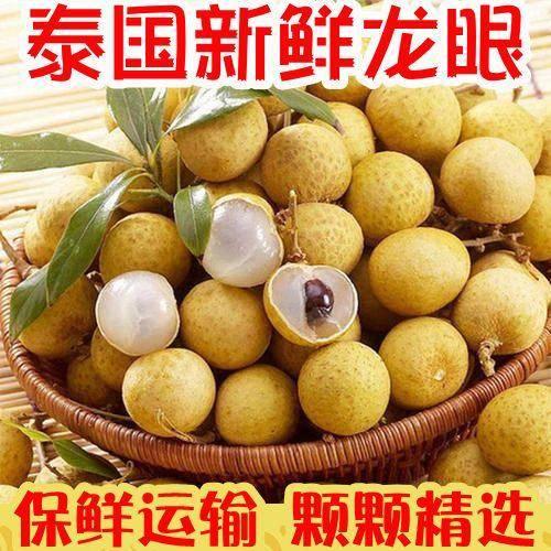 安陽縣 龍眼新鮮水果泰國進口桂圓當季水果多規格帶箱發貨包郵