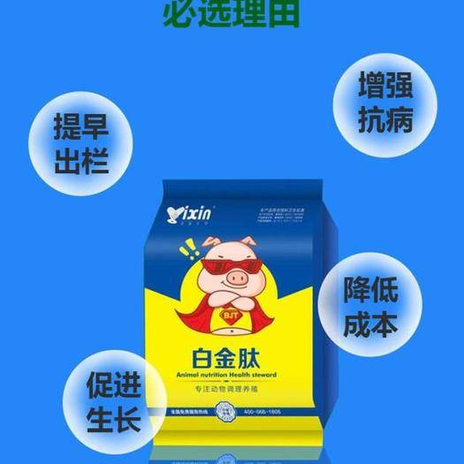 郑州金水区浓缩料 仔猪专用白金肽,调理肠道,提高消化水平,预防拉稀腹泻