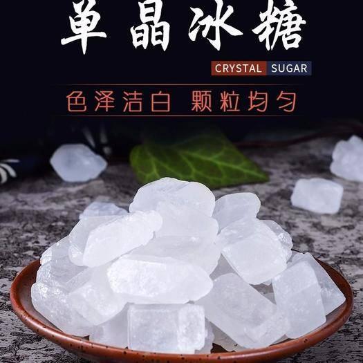 鄭州中原區 單晶冰糖老冰糖純正冰糖單晶小顆粒冰糖24小時內發貨包郵