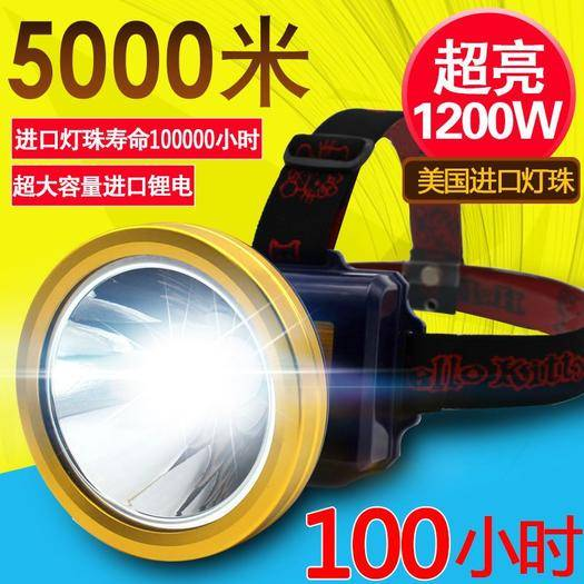 辽源 LED头灯强光可充电超亮远射头戴式手电筒户外氙气夜钓鱼锂电