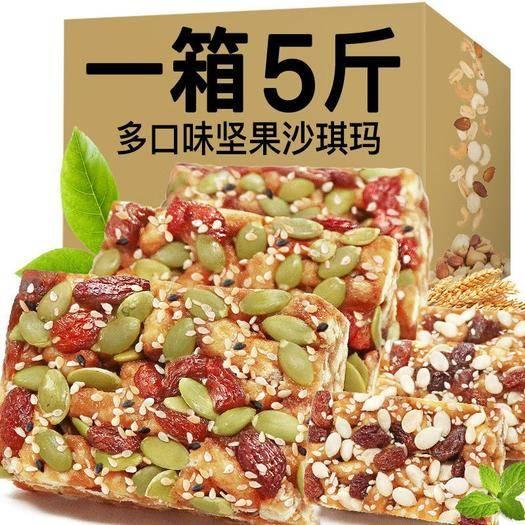 臨沂臨沭縣 堅果沙琪瑪 黑糖沙琪瑪辦公室零食糕點批發