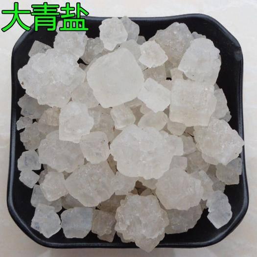 亳州譙城區 大青鹽  可打粉 正品藥用 專營批發各種中藥