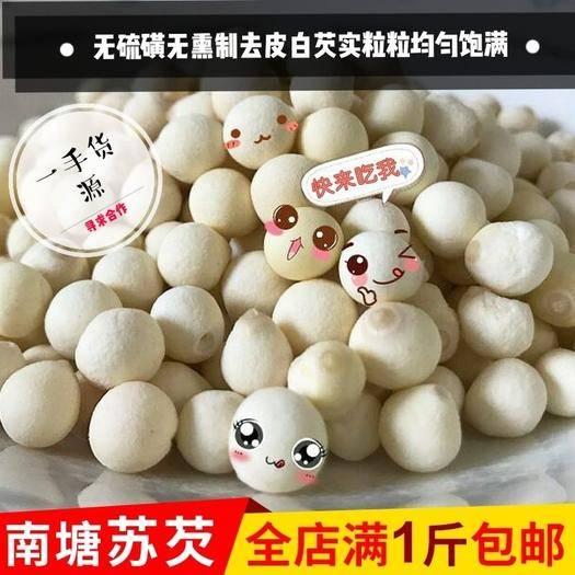 亳州譙城區 產地直銷 白芡實 芡實米 量大從優 包郵